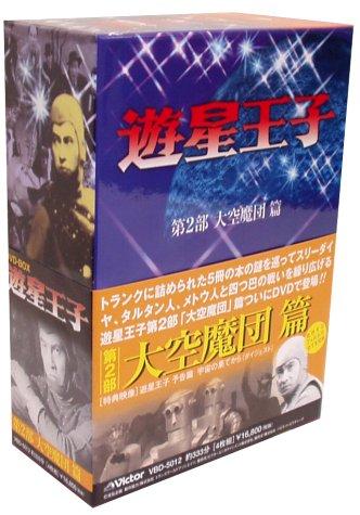 遊星王子 DVD-BOX 大空魔団篇