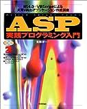 ASP実践プログラミング入門―IIS4.0+VBScriptによる実用Webアプリケーション作成講座