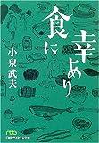 食に幸あり (日経ビジネス人文庫)