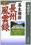 幕末維新 長州風雲録 (歴研ブックス)