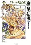 魔石の伝説〈3〉魔道士の務め―「真実の剣」シリーズ第2部 (ハヤカワ文庫FT)