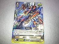 ヴァンガード 鋼闘機 グラスカッター ◆在庫4 送料82円 G-EB01/016 美品