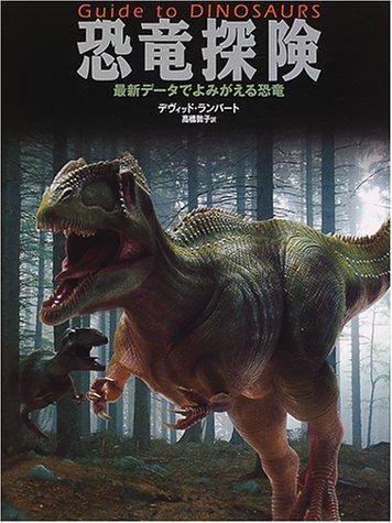 恐竜探険―最新データでよみがえる恐竜 (探検シリーズ)