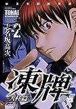 凍牌~人柱篇~ 2―麻雀死闘黙死譚 (ヤングチャンピオンコミックス)