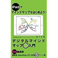 iPadでマインドマップをはじめよう! デジタルマインドマップ超入門〜特別編集版〜 最新版iMindMap HD対応 改訂ページ集