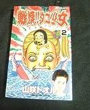 戦慄タコ少女 2 / 山咲 トオル のシリーズ情報を見る