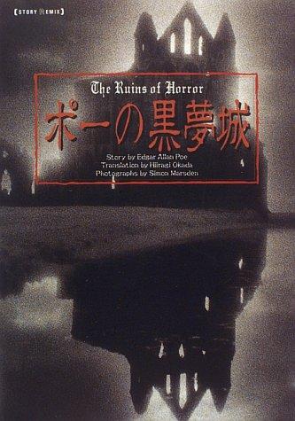 ポーの黒夢城 (STORY REMIX)の詳細を見る