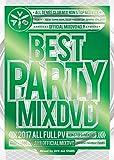ベスト・パーティー・ミックスDVD 2017 -AV8・オフィシャル・ミックスDVD-[DVD]