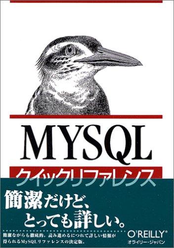 MySQLクイックリファレンスの詳細を見る