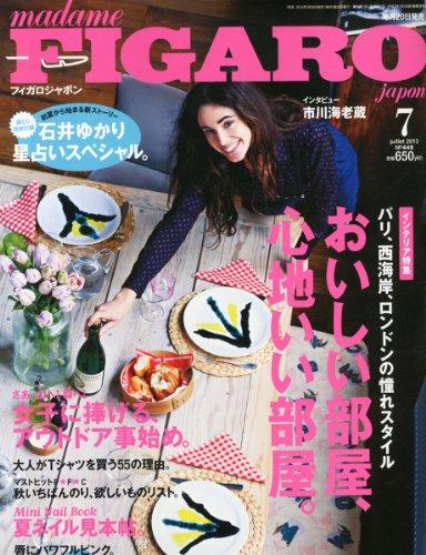 madame FIGARO japon (フィガロ ジャポン) 2013年 07月号 [雑誌]の詳細を見る