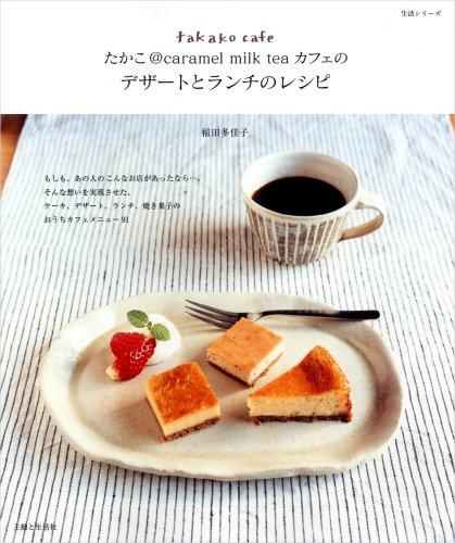たかこ@caramel milk tea カフェのデザートとランチのレシピの詳細を見る