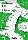 ピアノピースPP1447 奇蹟 / Uru  (ピアノソロ・ピアノ&ヴォーカル)~TBS系 金曜ドラマ「コウノドリ」(2017)主題歌 (PIANO PIECE SERIES)