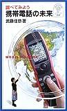 調べてみよう携帯電話の未来 (岩波ジュニア新書 (449))