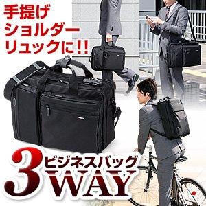 背負う・持つ・提げる軽量の「3WAYビジネスバッグ」(4,980円)
