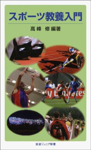 スポーツ教養入門 (岩波ジュニア新書)の詳細を見る