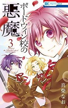 [真柴なお]のボードウィン校の悪魔 3 (花とゆめコミックス)