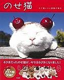 のせ猫 かご猫シロと家族の毎日 画像