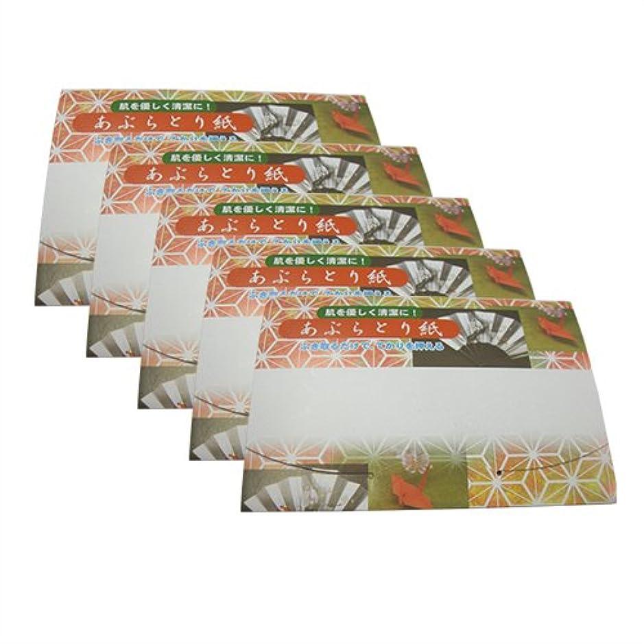 中傷垂直対応あぶらとり紙 10枚入り×5個セット(計50枚)