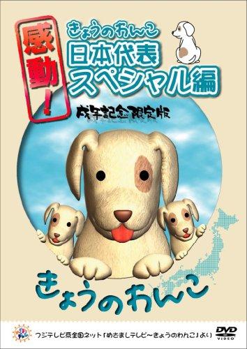 感動!きょうのわんこ日本代表スペシャル編 戌年記念限定版 [DVD] -