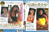 伝説の美少女 DBS-02