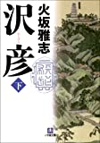 沢彦(下) (小学館文庫)