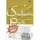 サラーム・パックス―バグダッドからの日記