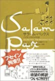 サラーム・パックス—バグダッドからの日記