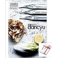 dancyu ダンチュウ グルメギフトカタログ CAコース(6,000円) (専用リボン包装済み) お中元 出産内祝い 結婚祝い