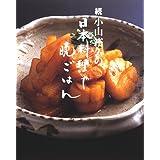 続・小山裕久の日本料理で晩ごはん
