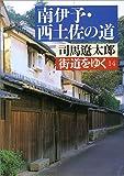 街道をゆく (14) (朝日文芸文庫 (し1-15))