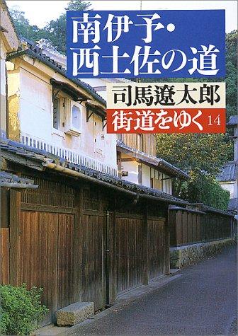 街道をゆく (14) (朝日文芸文庫 (し1-15))の詳細を見る