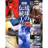 図説 琉球の伝統工芸 (ふくろうの本)
