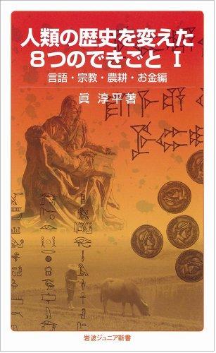 人類の歴史を変えた8つのできごとI――言語・宗教・農耕・お金編 (岩波ジュニア新書)の詳細を見る