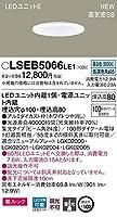 パナソニック 天井埋込型 LED(昼白色) ダウンライト LSEB5066LE1 美ルック・100形ダイクール電球1灯器具相当・浅型8H・高気密SB形・集光タイプ 埋込穴φ100