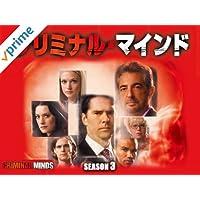 クリミナル・マインド/FBI vs. 異常犯罪 シーズン3 (字幕版)