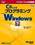 C#によるプログラミングWindows 下 (マイクロソフト公式解説書)