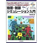 物理・制御シミュレーション入門―OpenGLを使ったアニメーションプログラミングの基本から応用まで