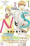 NとS プチデザ(2) (デザートコミックス)