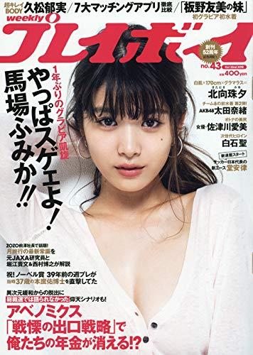 週刊プレイボーイ 2018年 10/22 号 [雑誌]