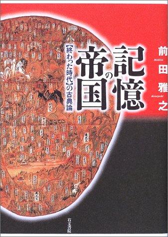 """記憶の帝国―""""終わった時代""""の古典論の詳細を見る"""