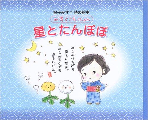 星とたんぽぽ (金子みすゞ詩の絵本 みすゞこれくしょん)の詳細を見る