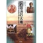 図説・聖書の大地