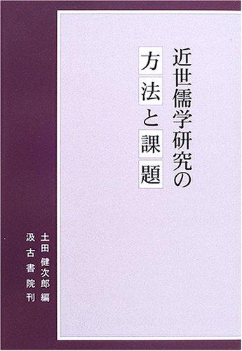近世儒学研究の方法と課題