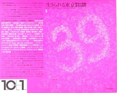 10+1〈2005(No.39)〉特集 生きられる東京―都市の経験、都市の時間の詳細を見る