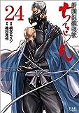 ちるらん 新撰組鎮魂歌 コミック 1-24巻セット