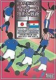 ~日本代表に学ぶ~ サッカーの技術と戦術 セット1 第1巻 日本 対 パラグアイ 2001年7月1日 札幌ドーム