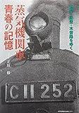 蒸気機関車 青春の記憶―関西・能登・木曽路をゆく 画像