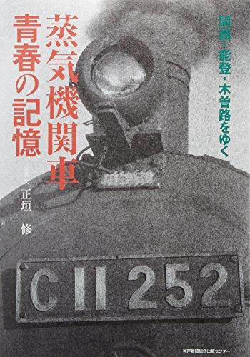 蒸気機関車 青春の記憶―関西・能登・木曽路をゆく