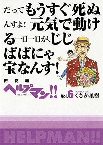 ヘルプマン!! Vol.6