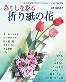 暮らしを彩る折り紙の花 (レディブティックシリーズno.3974)
